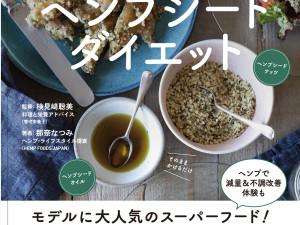 hemp seed_cover_3