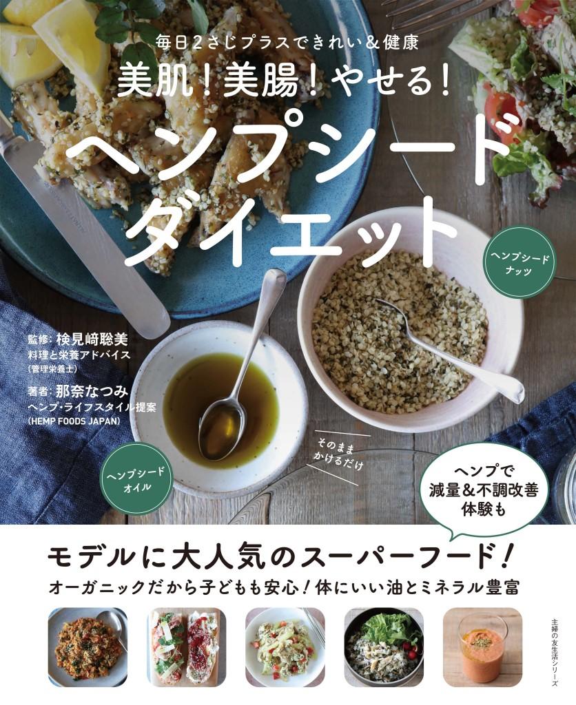 hemp seed_cover_表1**