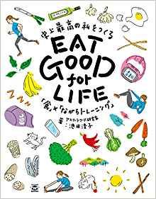 eatgoodforlife