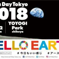 earthday2018